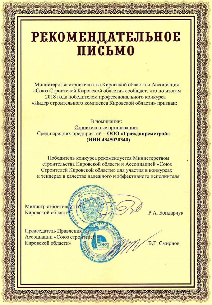 Рекомендательное письмо от Министерства строительства Кировской области и ассоциации Союза строителей Кировской области