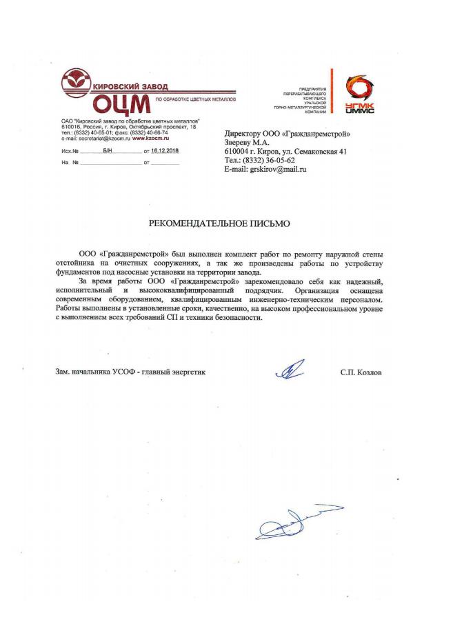 Рекомендательное письмо ОЦМ
