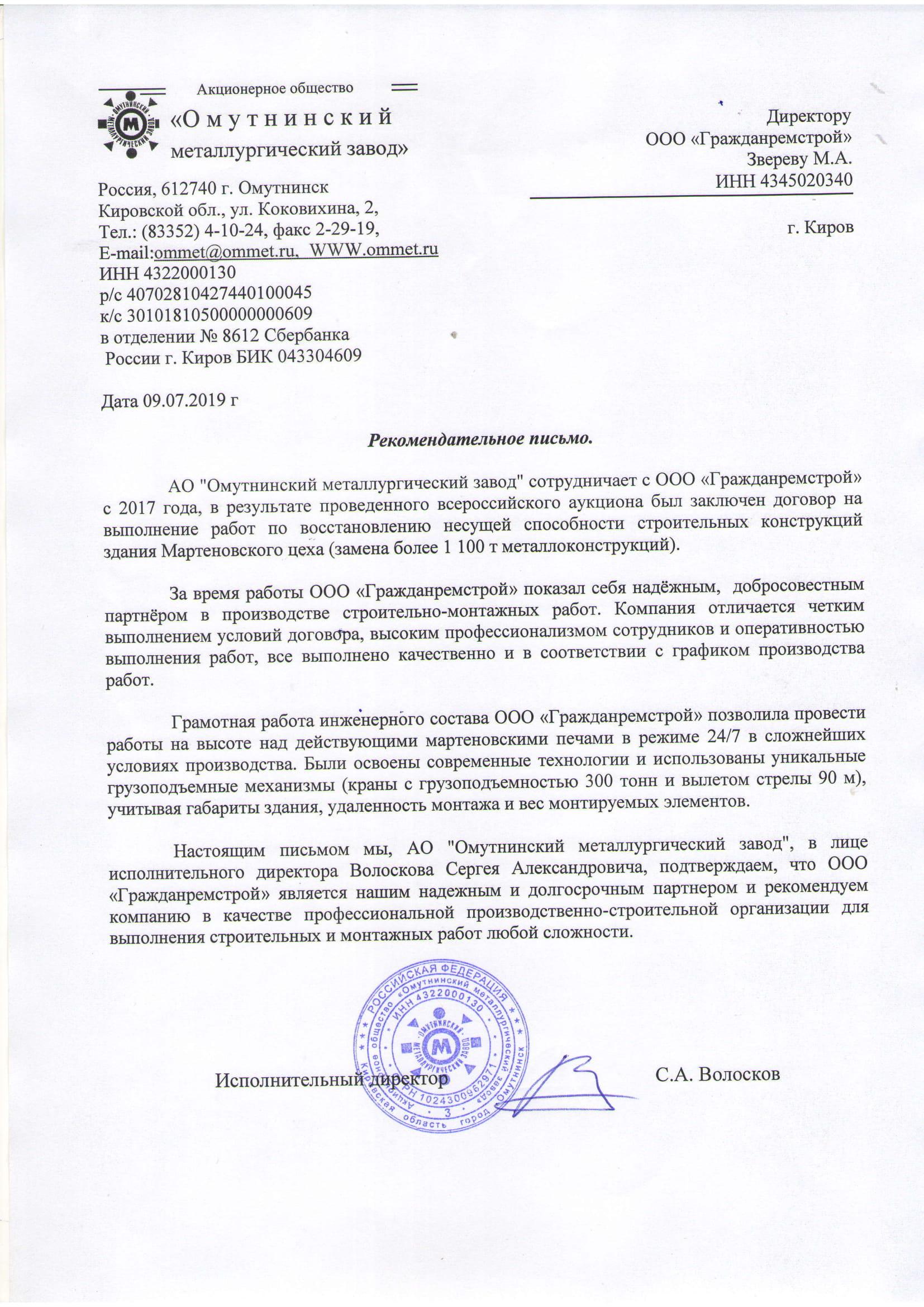 АО Омутнинский металлургический завод, рекомендательное письмо