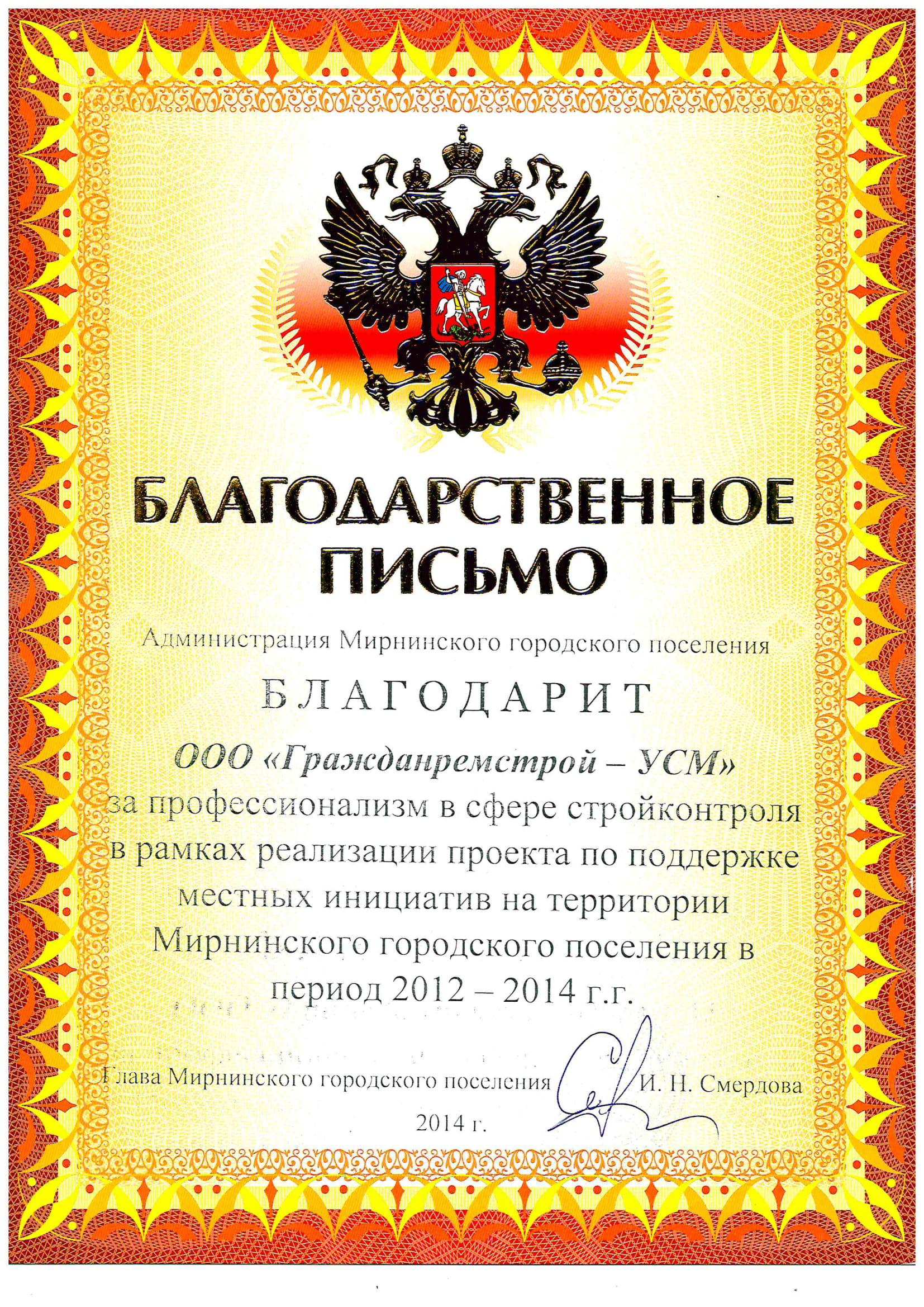 Администрация Мирнинского городского поселения, благодарственное письмо