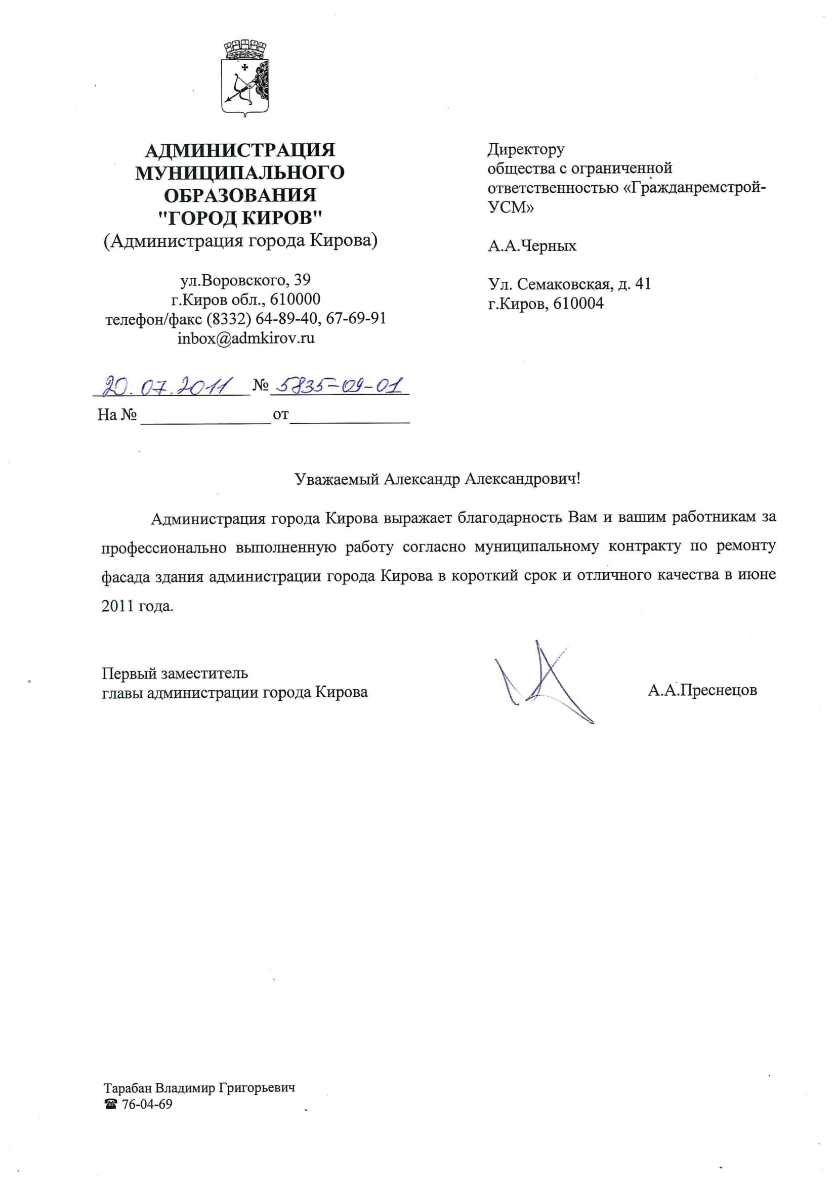 Администрация города Кирова, благодарность