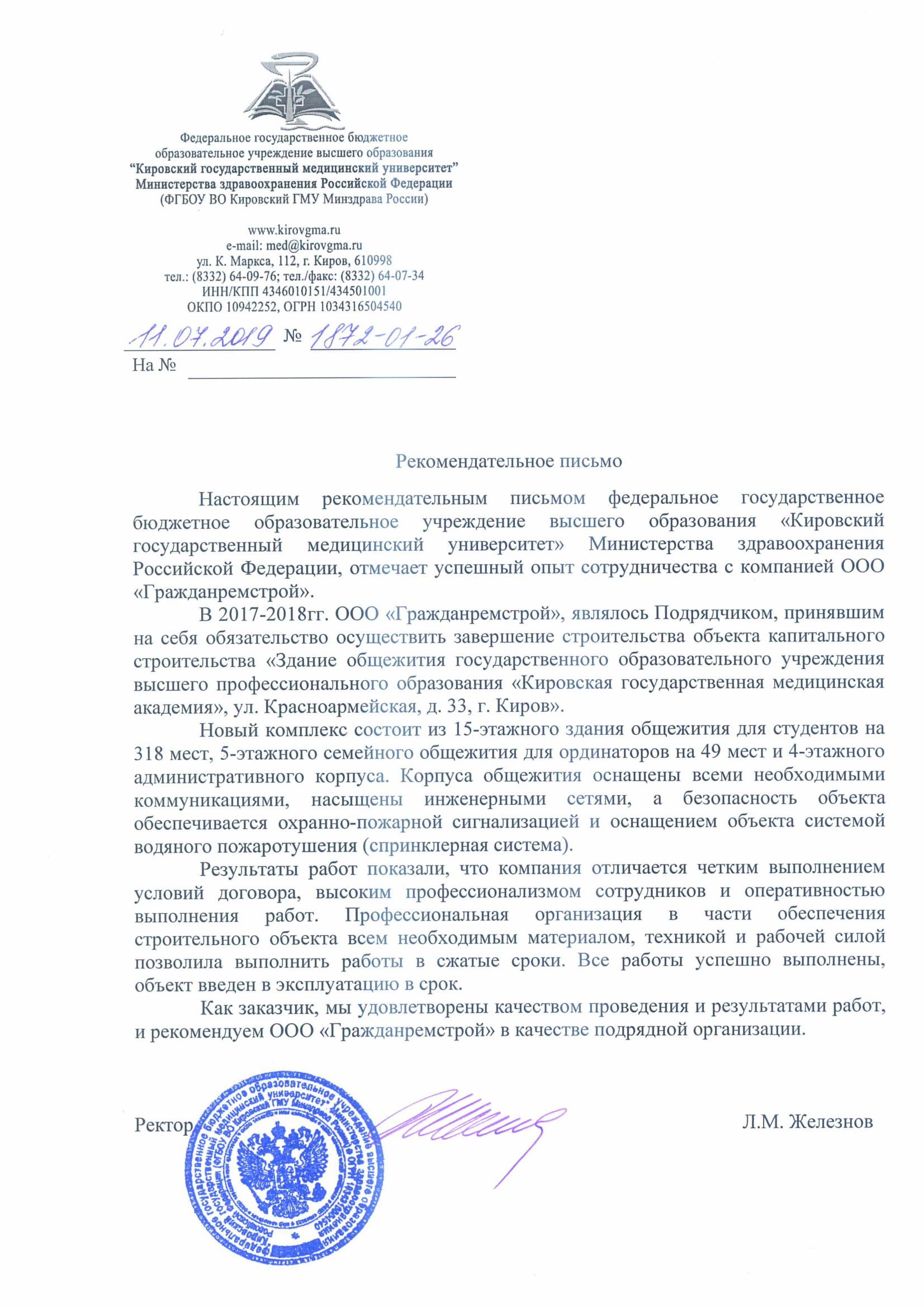 ФГБОУ ВО Кировский ГМУ Минздрава России, рекомендательное письмо