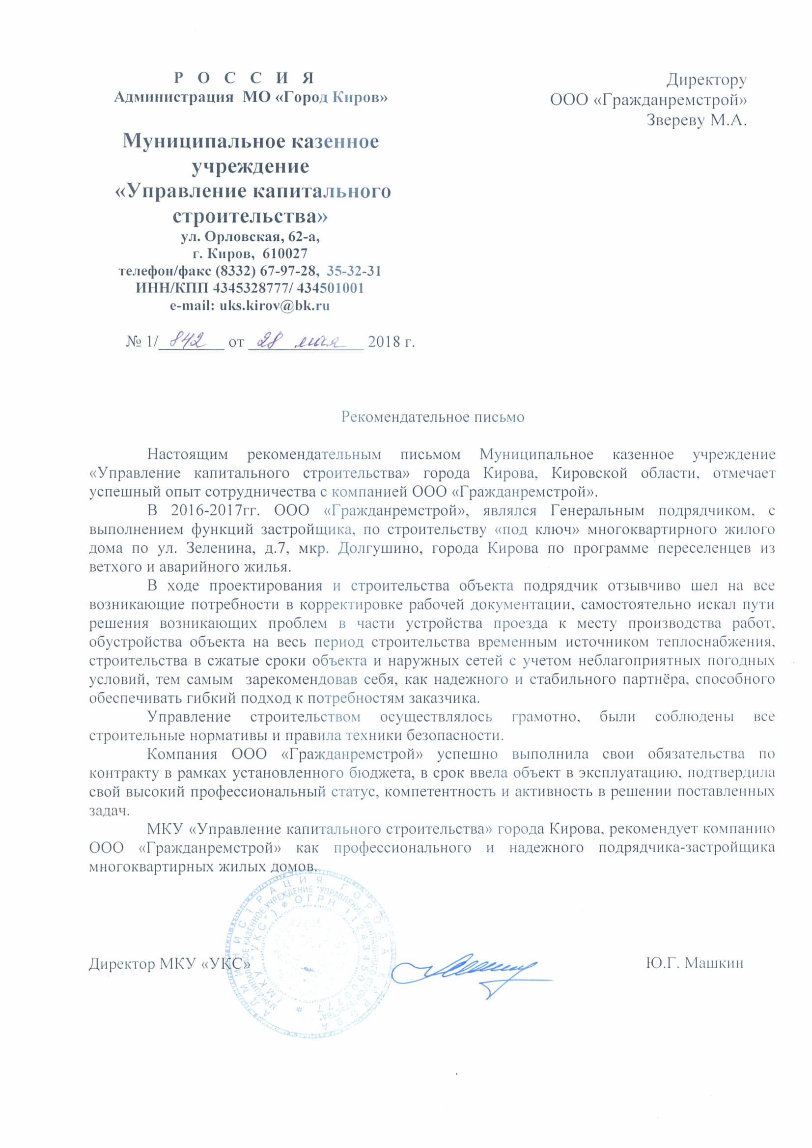 МКУ Управление капитального строительства, рекомендательное письмо