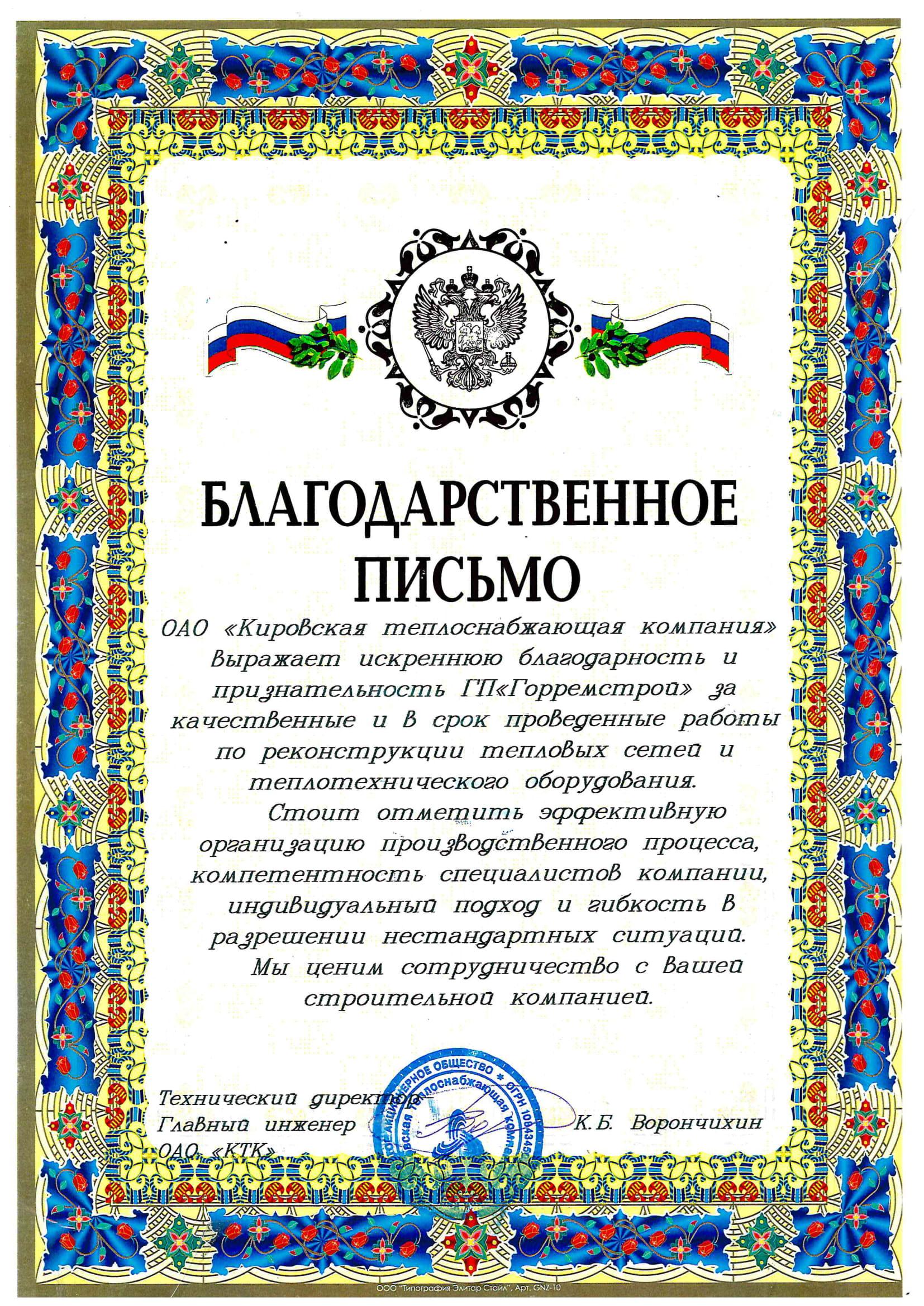 ОАО Кировская терлоснабжающая компания, благодарственное письмо
