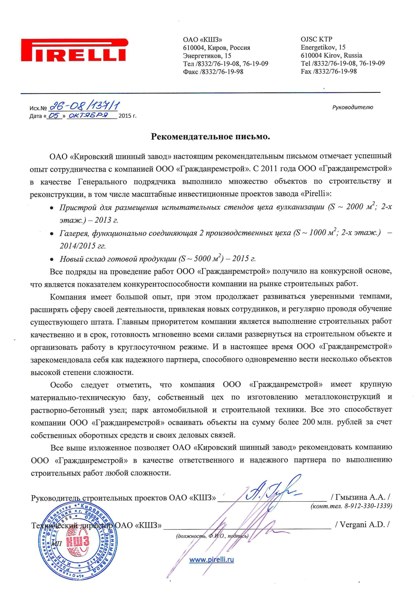 ОАО Кировский шинный завод, рекомендательное письмо