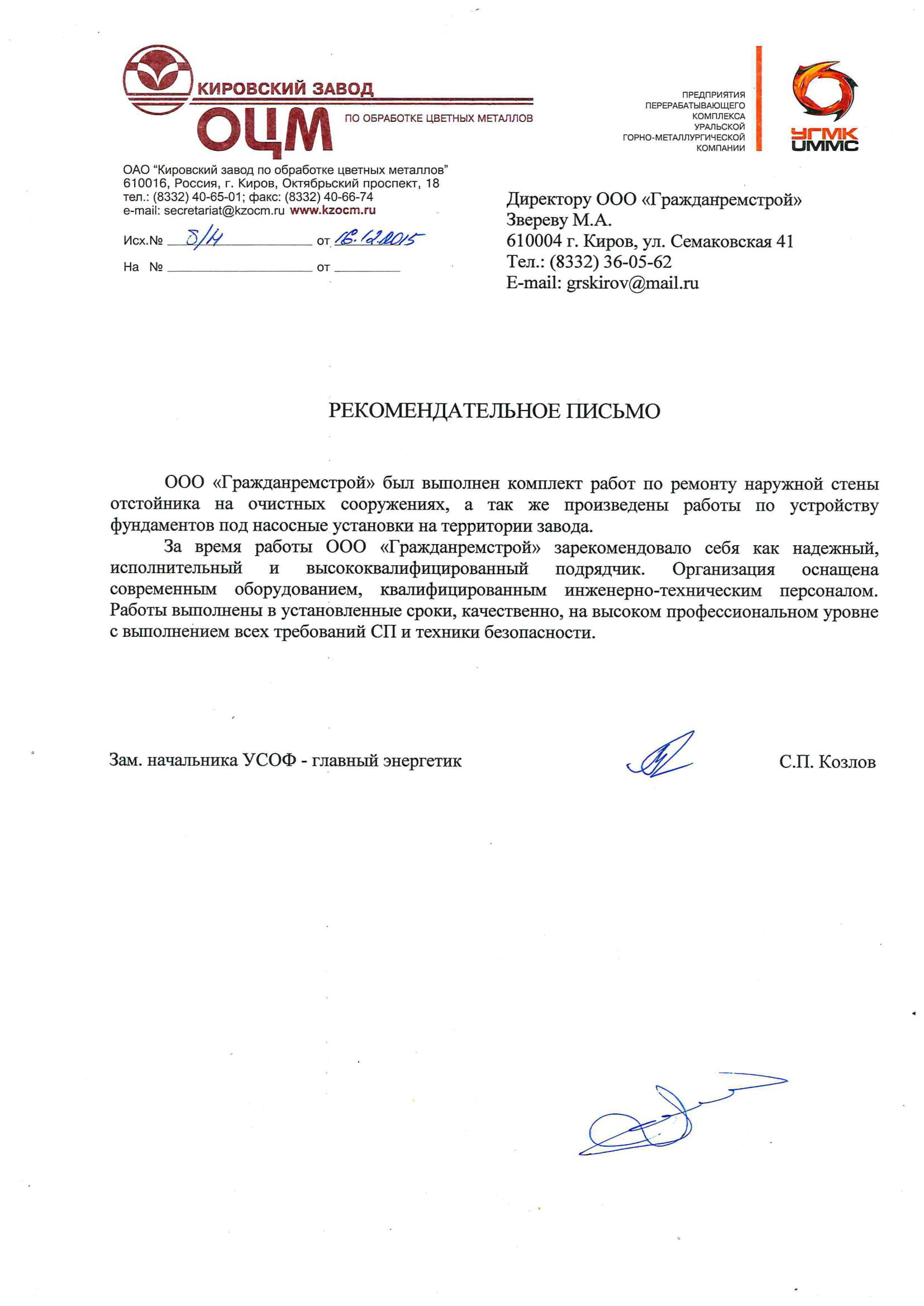 ОАО Кировский завод по обработке цветных металлов, рекомендательное письмо
