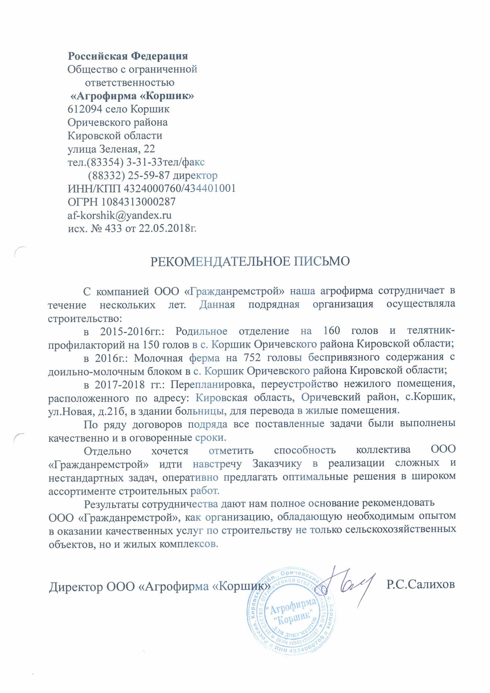 ООО Агрофирма Коршик, рекомендательное письмо