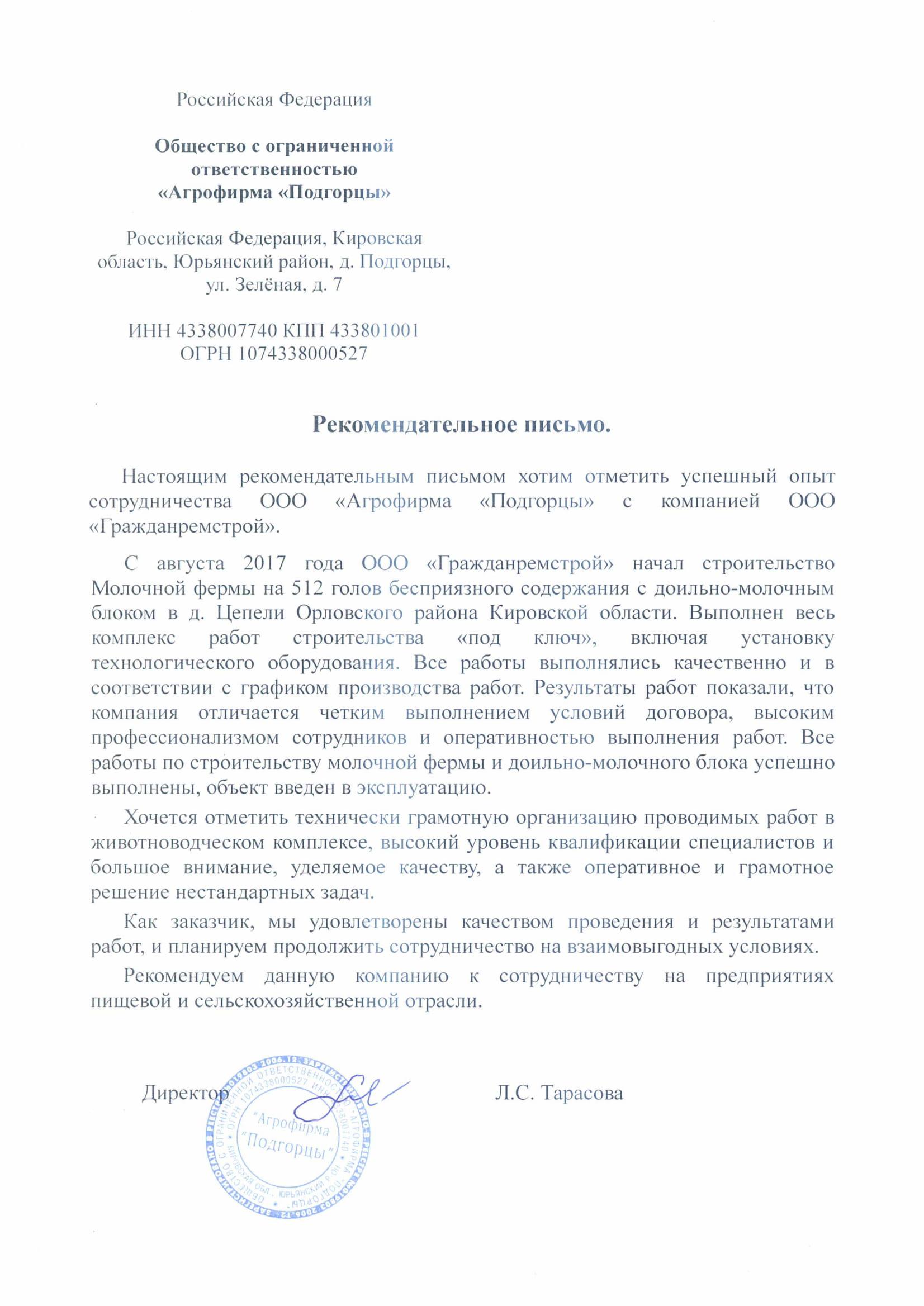 ООО Агрофирма Подгорцы, рекомендательное письмо