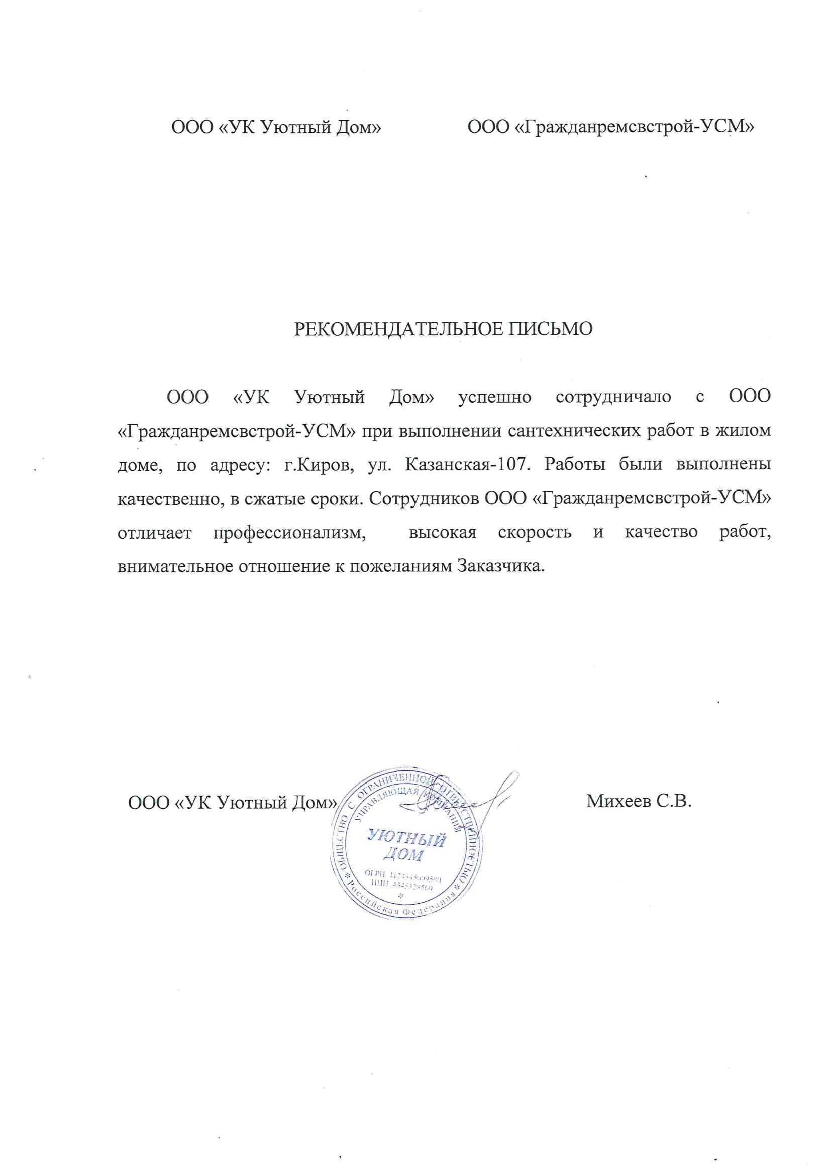 ООО УК Уютный дом, рекомендательное письмо
