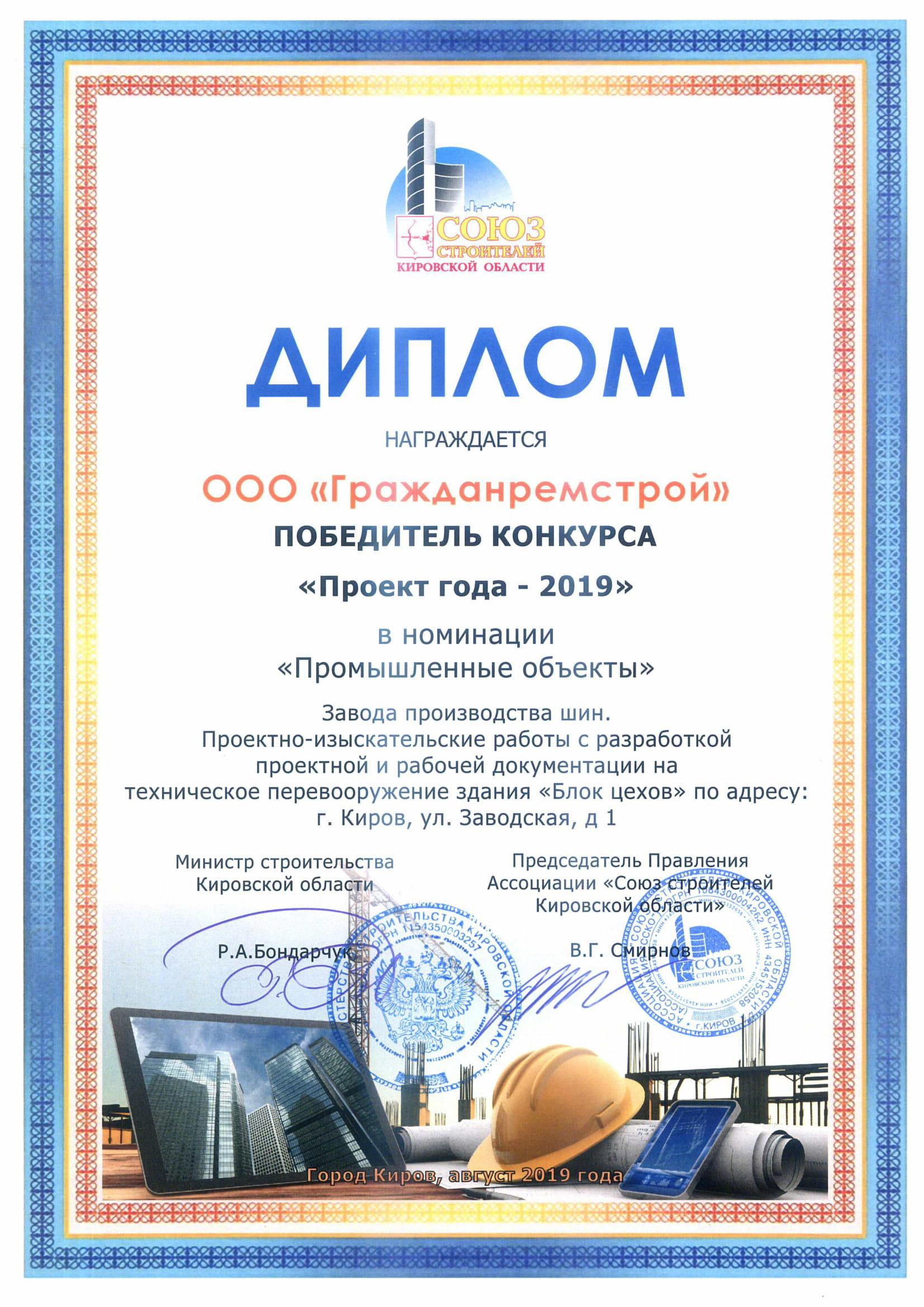 Проект года КШЗ (Ассоциация), диплом (ГРС)