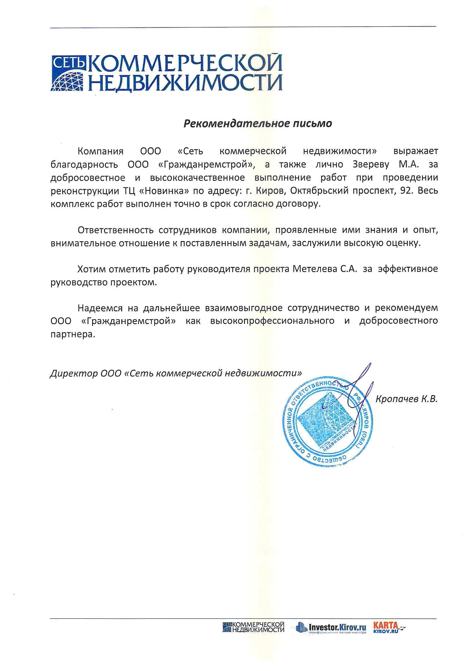 Сеть коммерческой недвижимости (ТЦ Новинка), рекомендательное письмо (ГРС)