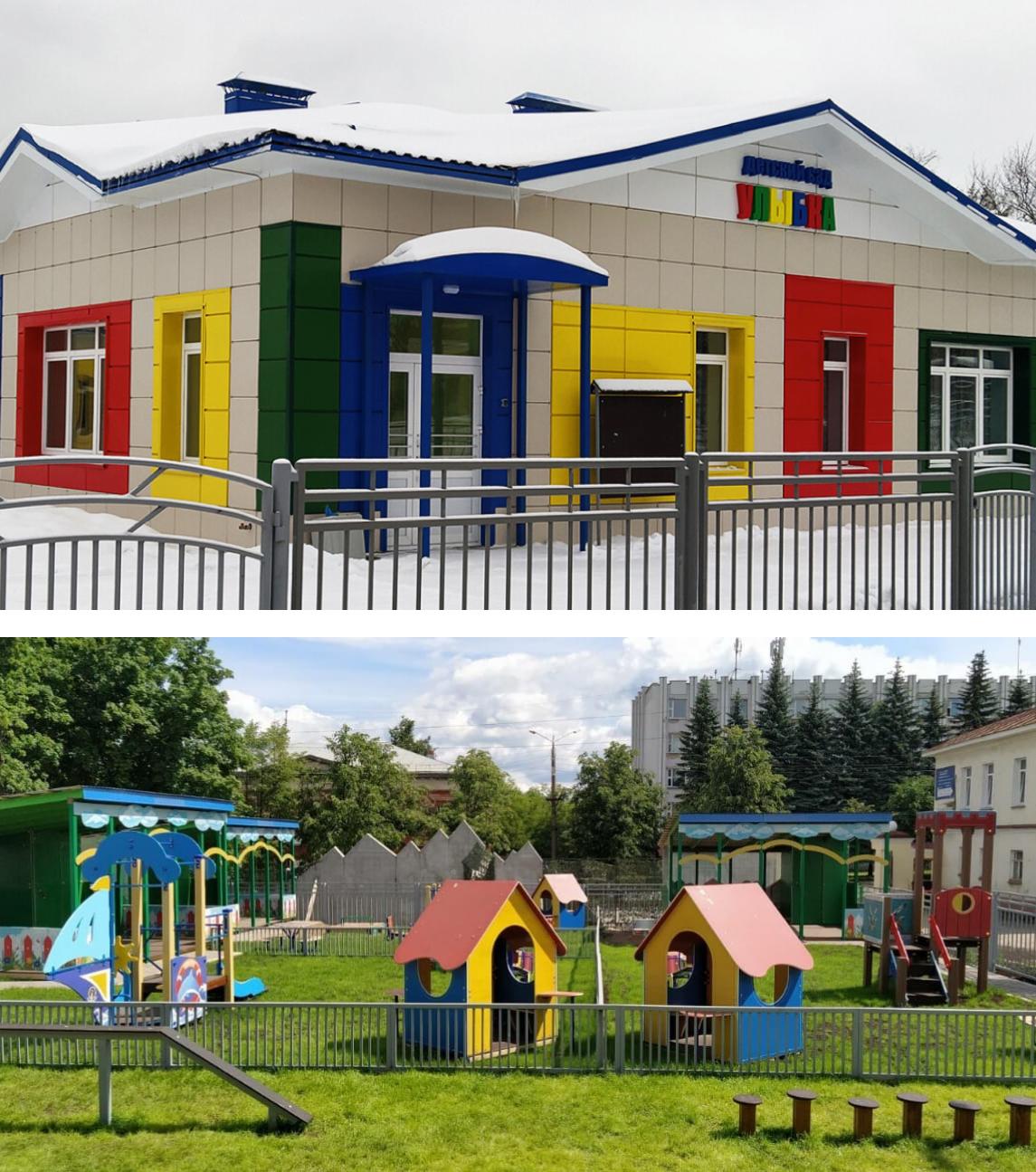 Детский сад улыбка город Слободской